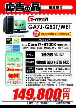 GA7J-G82T_WE1.jpg