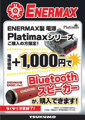 20151220_platimax_speaker.jpg