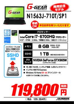 N1563J-710T_SP1.jpg