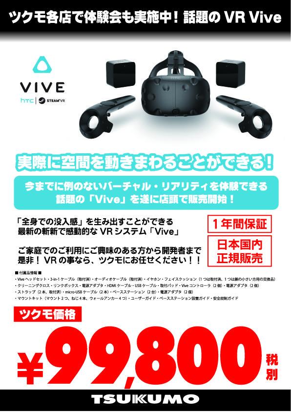 VR_VIVE販売POP_修正版.jpg