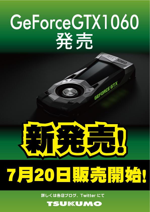 GTX1060発売.jpg