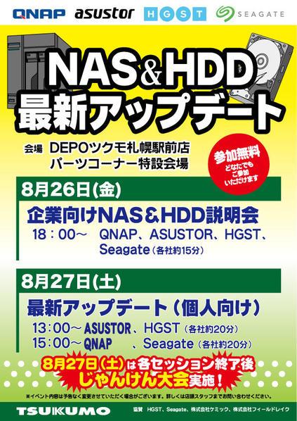 NAS&HDD最新アップデート2.jpg