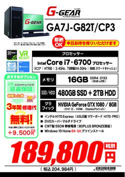 GA7J-G82T_CP3.jpg