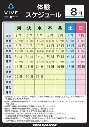 20160815_vr_taiken_schedule.jpg