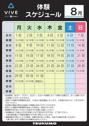 20160822_vr_taiken_schedule.jpg