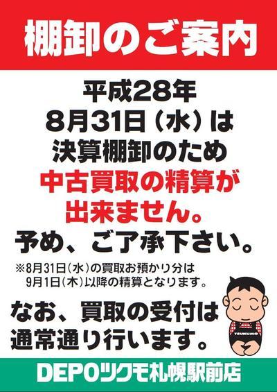 20160831_tanaoroshi_kaitori.jpg