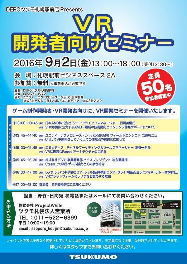 20160902_vr_kaihatsu_seminar.jpg