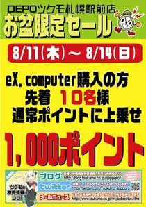 20160811修正ex1000pt.jpg