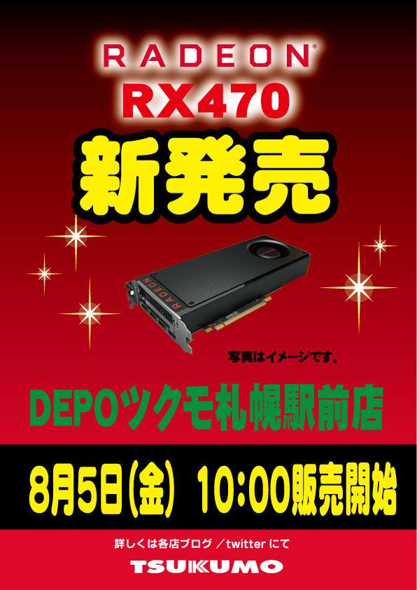 RadeonRX470-10:00販売.jpg