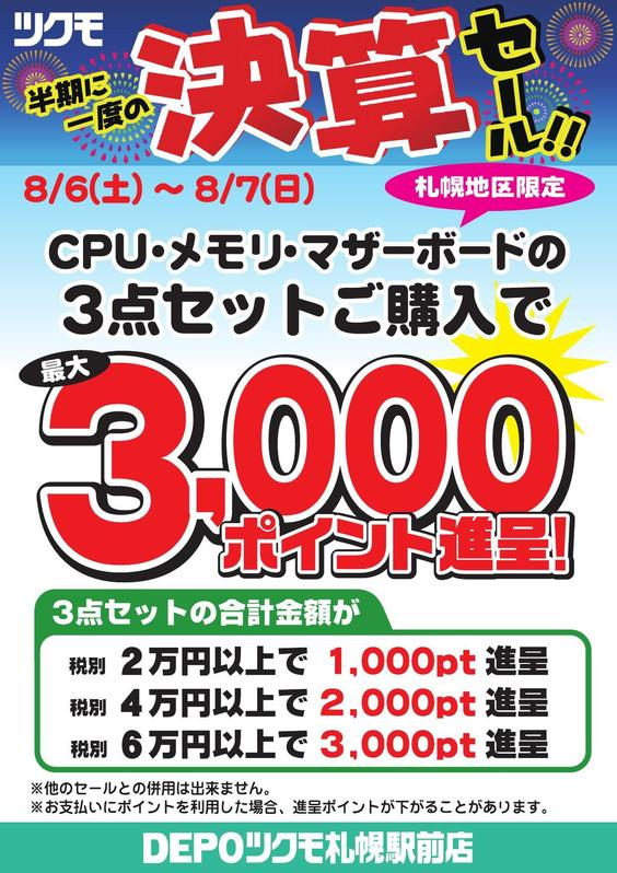 パーツセット最大3000 ポイントNEW0805-0806_000001.jpg