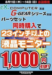 20160811修正モニタ1000円.jpg