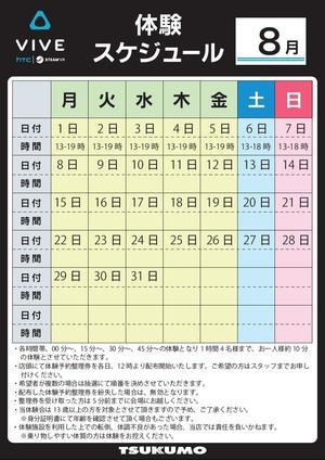 20160801_vr_taiken_schedule.jpg
