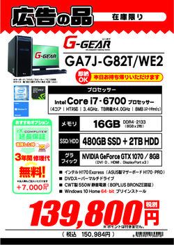 GA7J-G82T_WE2.jpg