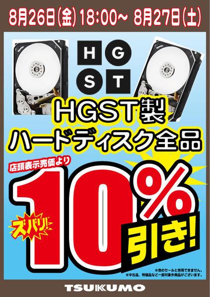 HGST10%引.jpg