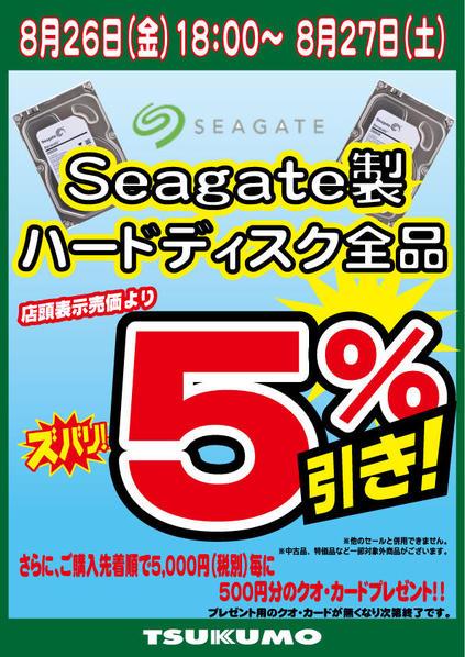 SEAGATE5%引%クオカード.jpg