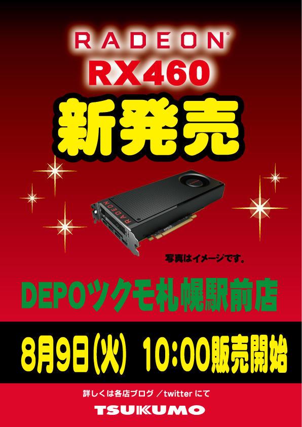 RadeonRX460-10:00販売.jpg