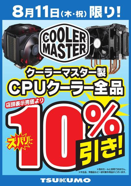 CoolerMaster10%引_000001.jpg