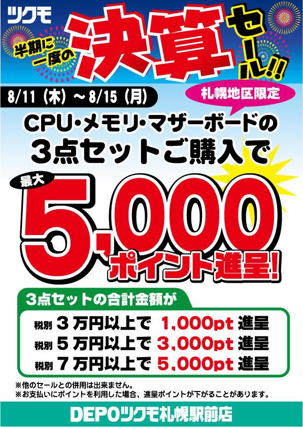 パーツセット最大5000-ポイント.jpg