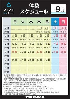 20160912_vr_taiken_schedule.jpg