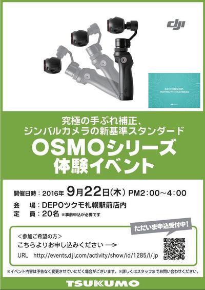 20160922_dji_osmo_event.jpg