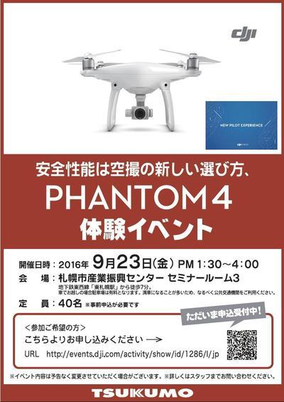 20160923_dji_phantom_event.jpg