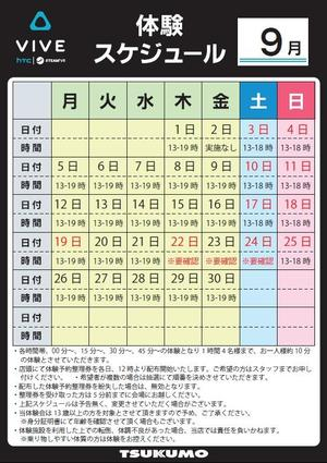 20160926_vr_taiken_schedule.jpg