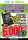 201609_ASRock_AUTUMN.png