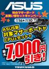 201609_ASUS_sale.png