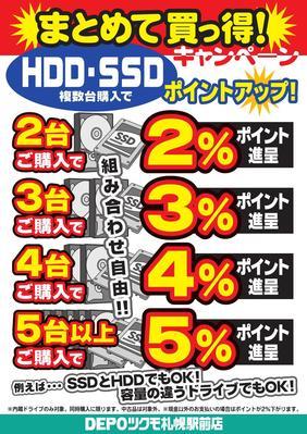 HDD_SSDまとめ買いポイントアップ_000001.jpg