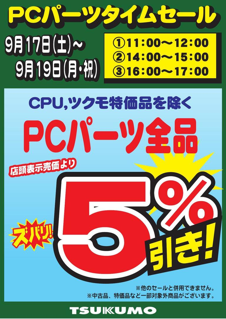 9月17日版PCパーツ全品5%OFF_000001.jpg