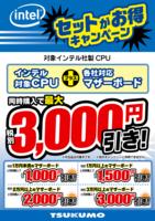 CPUset_Intel.png