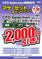 CFD メモリ-2_000001.jpg