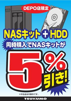 NASキット+HDD同時購入_000001.jpg