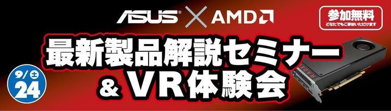 ASUS_AMD イベント_DEPO.jpg