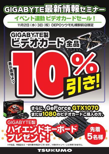 GIGABYTE 10%_000001.jpg