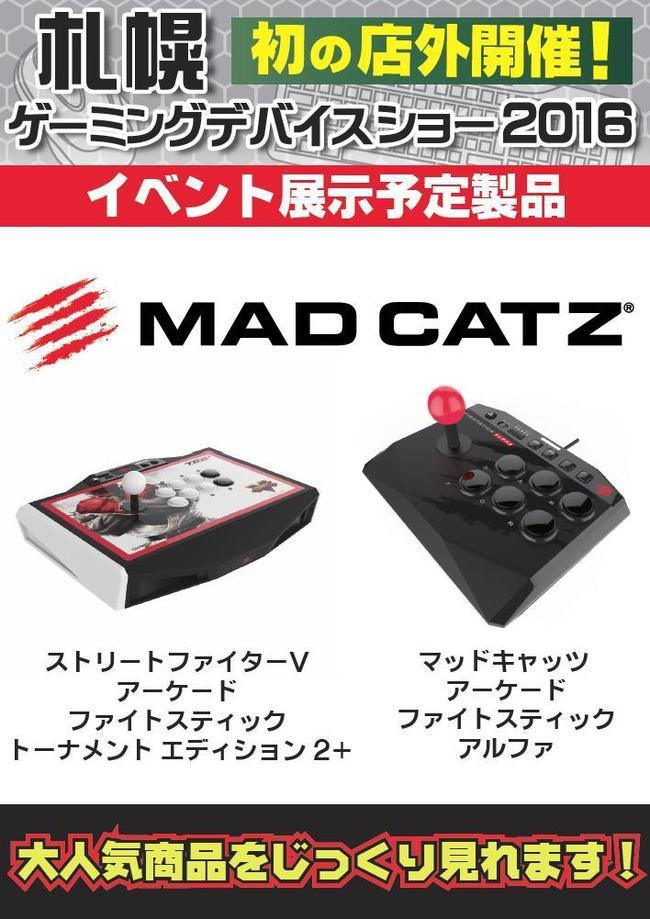 MADCATZ展示予定告知.jpg