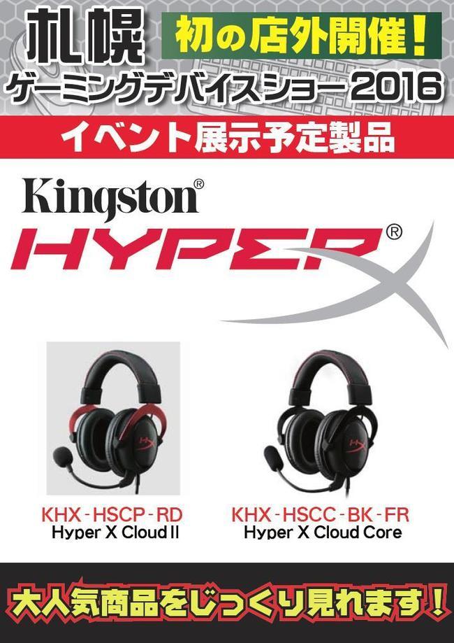 HyperX展示予定告知.jpg