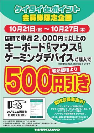20161021_keitai_de_point.jpg