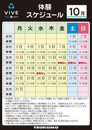 20161024_vr_taiken_schedule.jpg