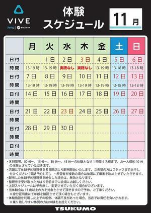 20161030_vr_taiken_schedule.jpg