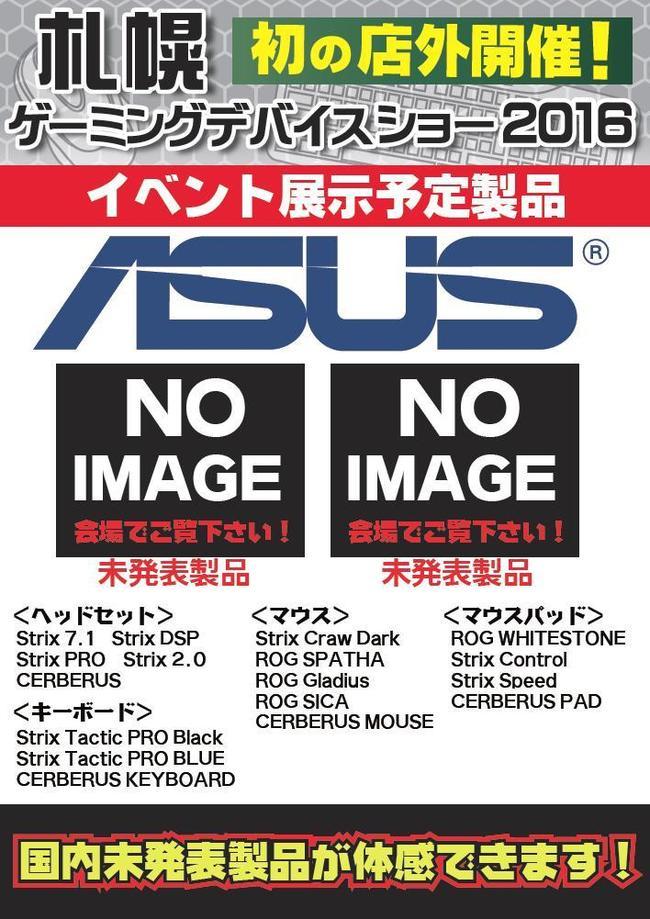 ASUS展示予定製品.jpg