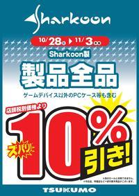 Sharkoon_10%引28-3.jpg