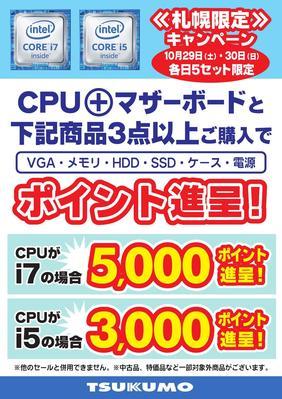 CPU+MB ポイント進呈_000001.jpg