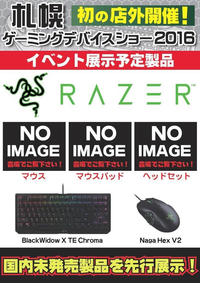 RAZER展示予定告知.jpg