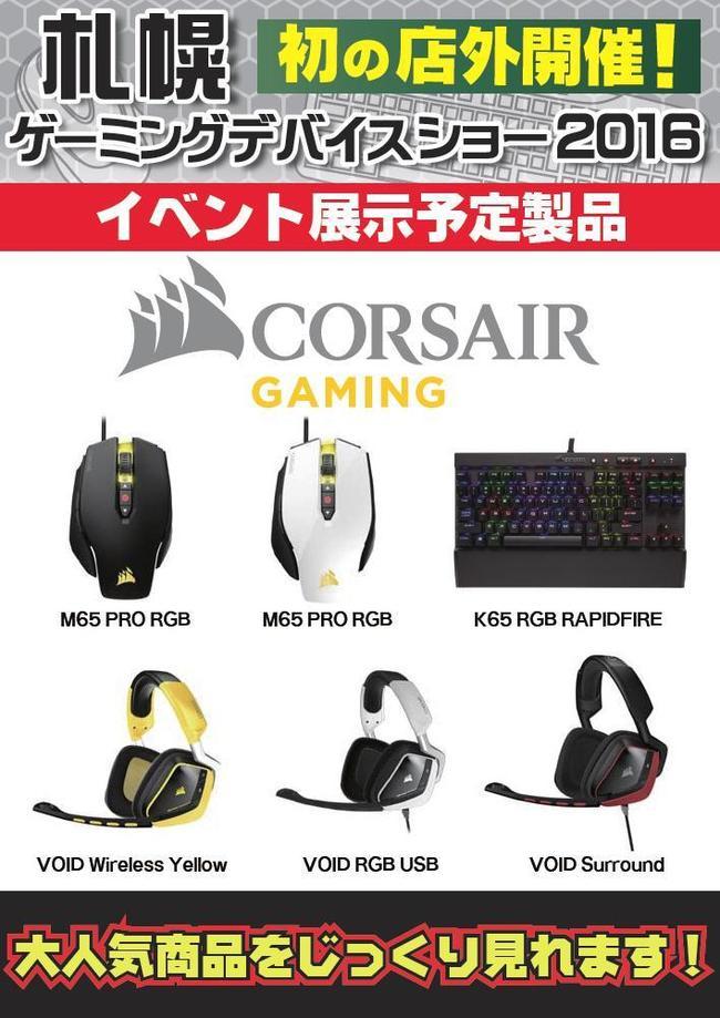 CORSAIR展示予定製品.jpg
