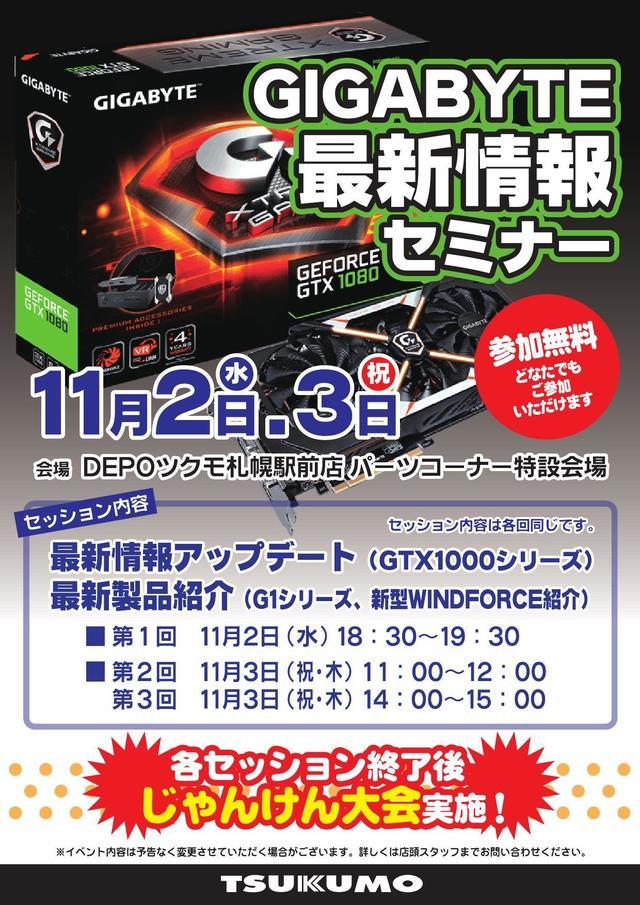 GIGABYTE最新アップデート_000001.jpg