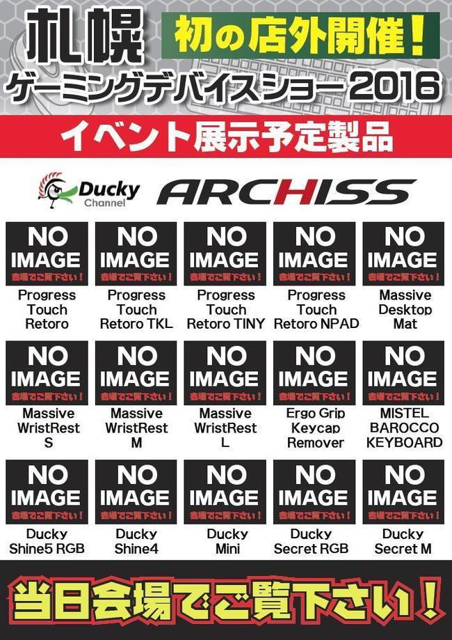 ARCHISS_Ducky.jpg