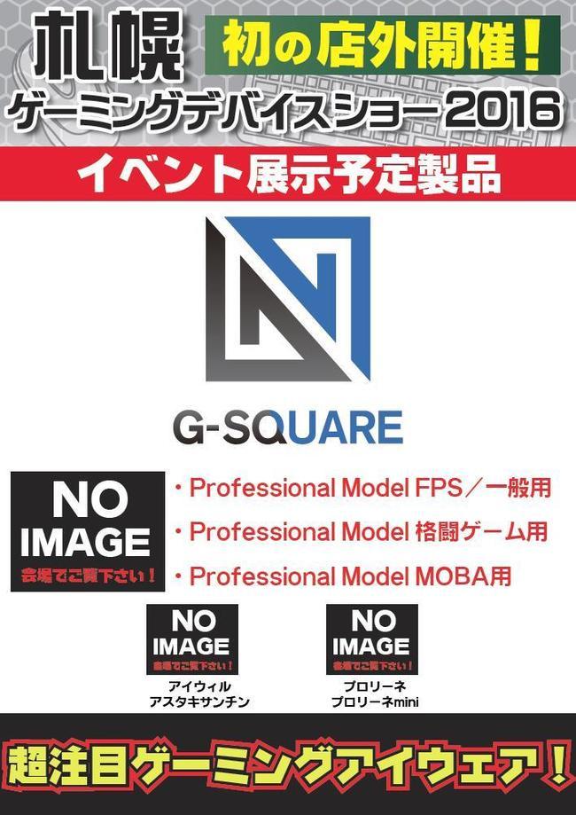 G-SQUARE.jpg