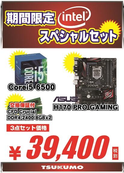 H170_PRO_GAMING_Corei5_6500_SP3.jpg