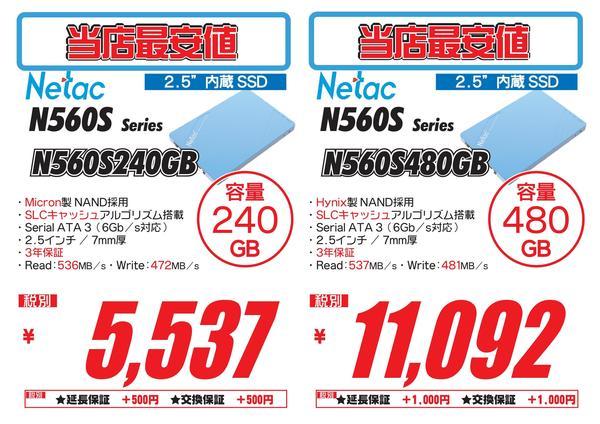Netac2.jpg